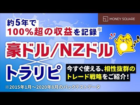 【特番】豪ドル/NZドル × トラリピ 今すぐ使える、相性抜群のトレード戦略をご紹介!