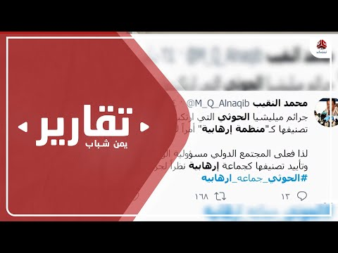 نجاح غير مسبوق لحملة التأييد لتصنيف مليشيا الحوثي تنظيما إرهابيا
