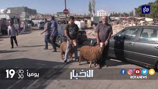 أجواء من البهجة والفرحة بحلول عيد الأضحى المبارك في عمّان - (1-9-2017)