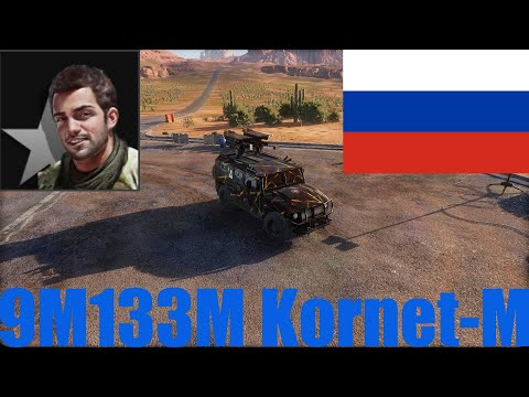 Armored Warfare Kornet