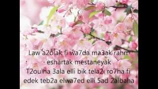 Elissa Law A2olak lyrics - اليسا لو اقولك مع الكلمات