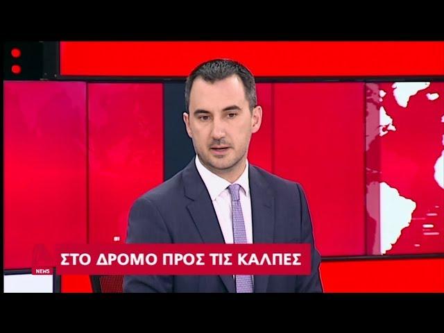 Συνέντευξη του ΥΠΕΣ, Αλέξη Χαρίτση, στο μεσημβρινό δελτίο ειδήσεων του ALPHA | 10.6.2019