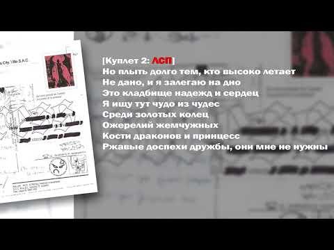 SALUKI, ЛСП – Стресс (Текст)