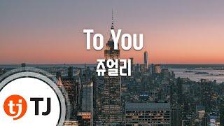 [TJ노래방] To You - 쥬얼리(Jewelry) / TJ Karaoke