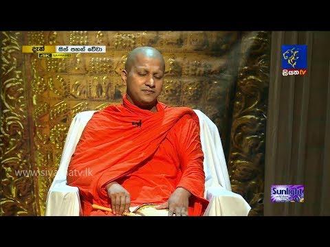 Sith Pahan Wewa | සිත් පහන් වේවා | 2019 - 07 - 16