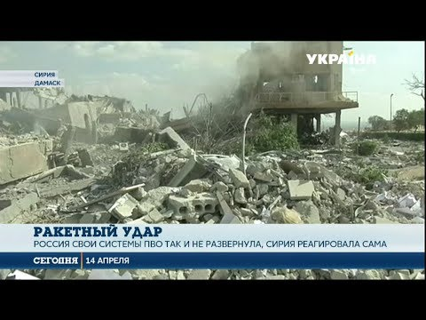 США, Великобритания и Франция обстреляли объекты в Сирии