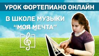 """Онлайн урок фортепиано в школе музыки """"Моя Мечта"""" - первый вальс"""