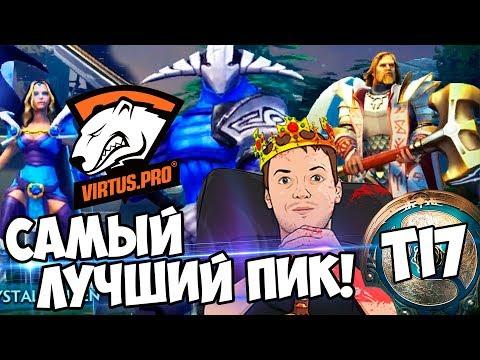 САМЫЙ ЛУЧШИЙ ПИК VirtusPRO на TI7! VP vs LGD ПАПИЧ КОММЕНТИТ