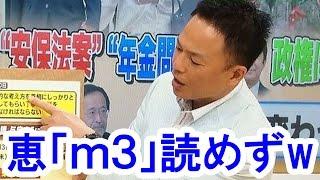 恵俊彰が「ひるおび!」の司会で「m3」読めずに「コレ何?」と聞くww/...