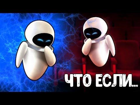 ❓ ЧТО ЕСЛИ - это САМЫЙ ОЖИДАЕМЫЙ фильм 2018 ❓ Официальный трейлер (на русском)