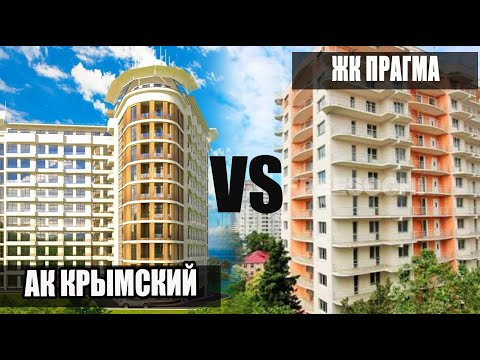"""Что лучше, АК Крымский у моря или ЖК Прагма """"в центре"""" Сочи?"""