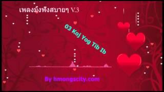 เพลงม้งใหม่ล่าสุด Nkauj See Zaj Dab Neeg  [official Music Video]