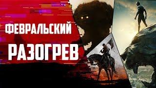 Короче про Февраль | Shadow of Colossus, Black Panther, Kingdom Come: Deliverance