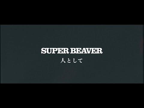 SUPER BEAVER「人として」LIVE MV