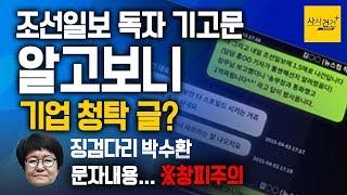 [사사건건 플러스] '박수환 문자' 속 신문의 민낯_0208(금)