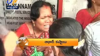 1 Pm  360  News Headlines  22nd August 2019  Etv Andhra Pradesh