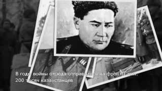 Подвиг казахстанцев во Второй мировой войне