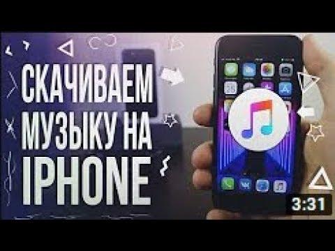 Как скачать музыку без iTunes на iPhone бесплатно – ЛЕГКИЙ СПОСОБ 2019!!!