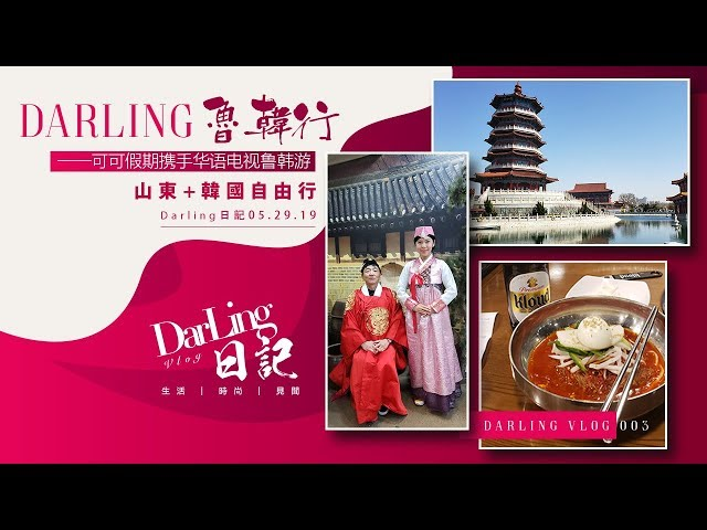 【Darling鲁韩行】——Darling带你游山东+韩国