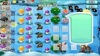 Plants vs Zombies Travel 2019 Aurora Icefield Day 61