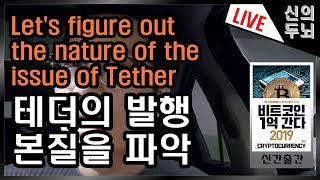 19년4월26일 비트코인 암호화폐 블록체인 4차산업혁명 bitcoin bitcoin korea 比特币 Tet…