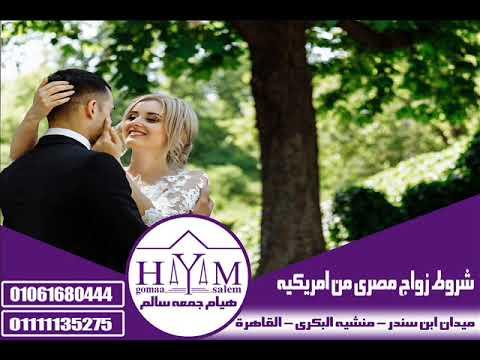 خطوات الزواج من اوروبية  –  زوأج مغربية من أمأرأتي   زوأج مغربية من تونسي   زوأج مغربية في مصر و ألعألم ألعربى  01061680444ألمست