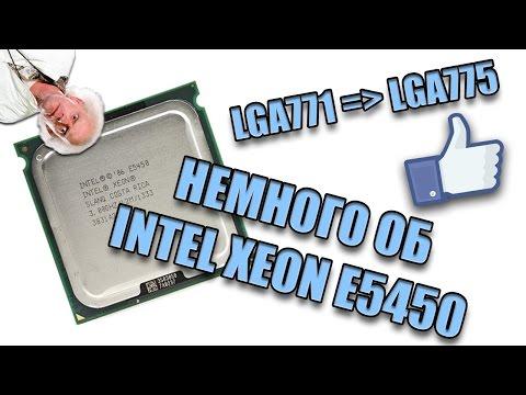 Несколько слов об Intel Xeon E5450