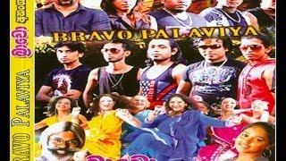 Video Seeduwa Bravo - Live At Ahangama - Full Show - WWW.AMALTV.COM download MP3, 3GP, MP4, WEBM, AVI, FLV Agustus 2018