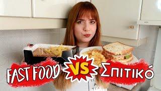 Fast Food VS Σπιτικό : Κλαμπ σάντουιτς (Club sandwich) | Miss Madden