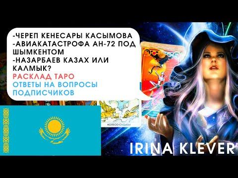 Череп Кенесары Касымова, авиакатастрофа под Шымкеном, Назарбаев казах или калмык? расклад ТАРО