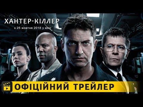 трейлер Хантер Кіллер (2018) українською