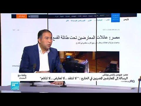 هيومن رايتس ووتش: -رسالة السلطات المصرية الى معارضي الخاريج هي لا تنتقد لا تعارض لا تتكلم-  - نشر قبل 4 ساعة