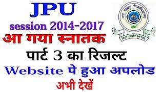 JPU आ गया स्नातक पार्ट 3 2014-17 का रिजल्ट//website पे हुआ अपलोड//अभी देखें// Jpu TDC part 3 results