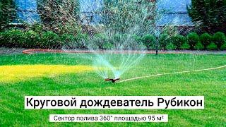 дождеватель Doljana 150956 обзор