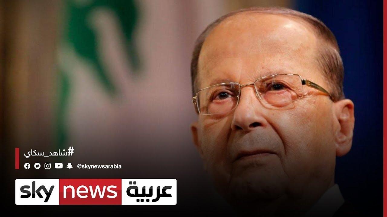 عون: تقصير المهلة الدستورية يحجم الناخبين عن الاقتراع  - نشر قبل 5 ساعة
