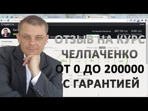 Отзыв на курс Челпаченко От 0 до 200000 с гарантией (Евгений Вергус)