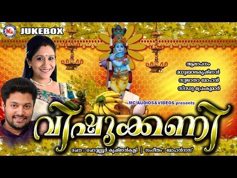 വിഷു സ്പെഷ്യൽ ഗാനങ്ങൾ | Vishu Kani |Vishu songs | Sujatha Mohan | Sree Krishna Devotional Songs