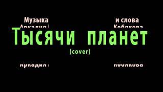 Тысячи планет Кавер версия песни Аркадия Кобякова
