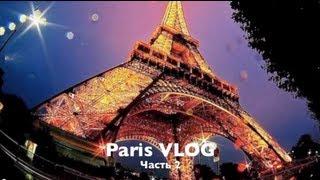 Видео Мама | Влог - путешествие в Париж!  (ЧАСТЬ 2)(Париж - как же ты красив!, 2012-11-22T06:51:17.000Z)