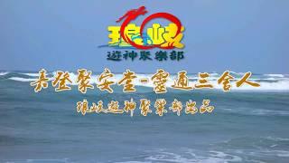 琅岐島臨水和舍人文化宣傳片