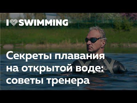 Секреты плавания на открытой воде. Советы тренера по плаванию.