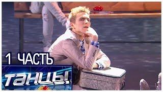 Шоу танцы на тнт - танец Никиты Орлова  1 часть  исполняет Настасья Lex