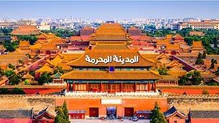 المدينة المحرّمة بالصين  #36