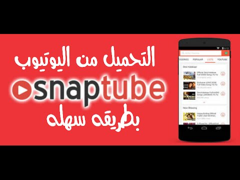 طريقه تحميل الفديوهات من اليوتيوب ومواقع التواصل الاخرى