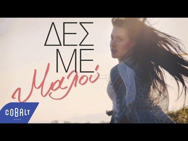 Νέο τραγούδι από την Μαλού - Δες Με - Official Video Clip