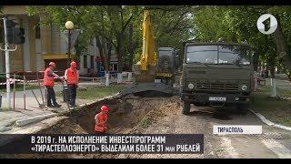 Большой ремонт в Тирасполе: дороги и теплосети