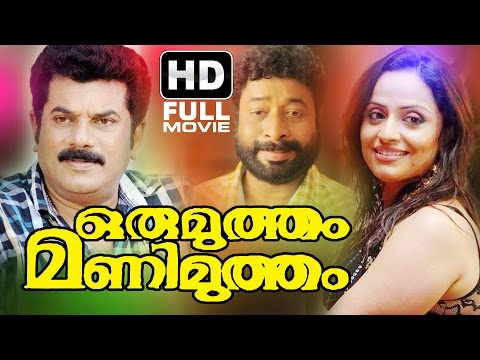 Oru Mutham Mani Mutham Malayalam Full Movie | Latest Malayalam Full Movie | Mukesh