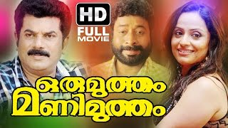 Oru Mutham Mani Mutham Malayalam Full Movie | Latest Malayalam Full Movie | Mukesh
