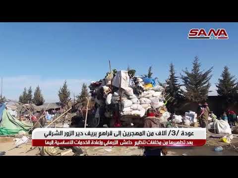 Deir Ezzor : Civilians return to areas liberated by the Syrian Arab Army - Syria