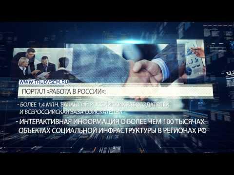 Безработные украинцы ищут работу в России